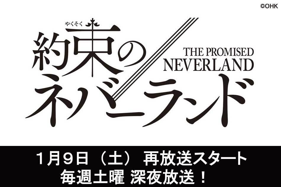 の 再 放送 ネバーランド アニメ 約束