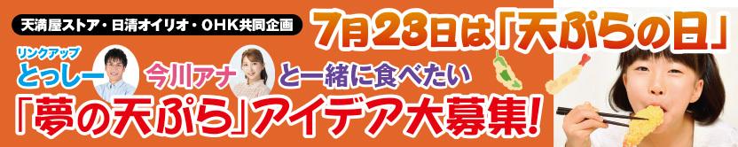 7月23日は天ぷらの日「夢の天ぷら」アイデア大募集!