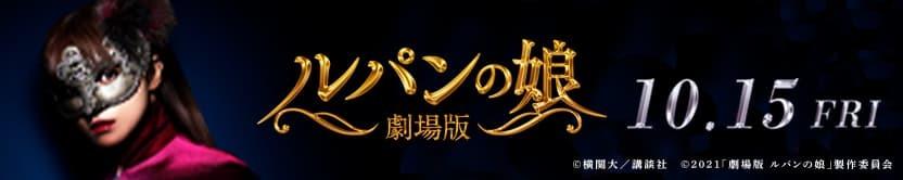 『劇場版 ルパンの娘』公式サイト