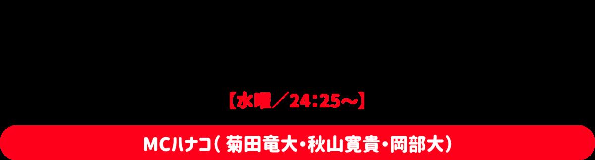 岡山・香川のおもしろレアスポットをお笑い第7世代で人気沸騰中のハナコがBuzzらせるちょっとエッジの効いた地元密着バラエティー!岡山&香川の魅力をBuzzって話題にし、世界中に発信していきます!【水曜/24:25〜】MCハナコ( 菊田竜大・秋山寛貴・岡部大)