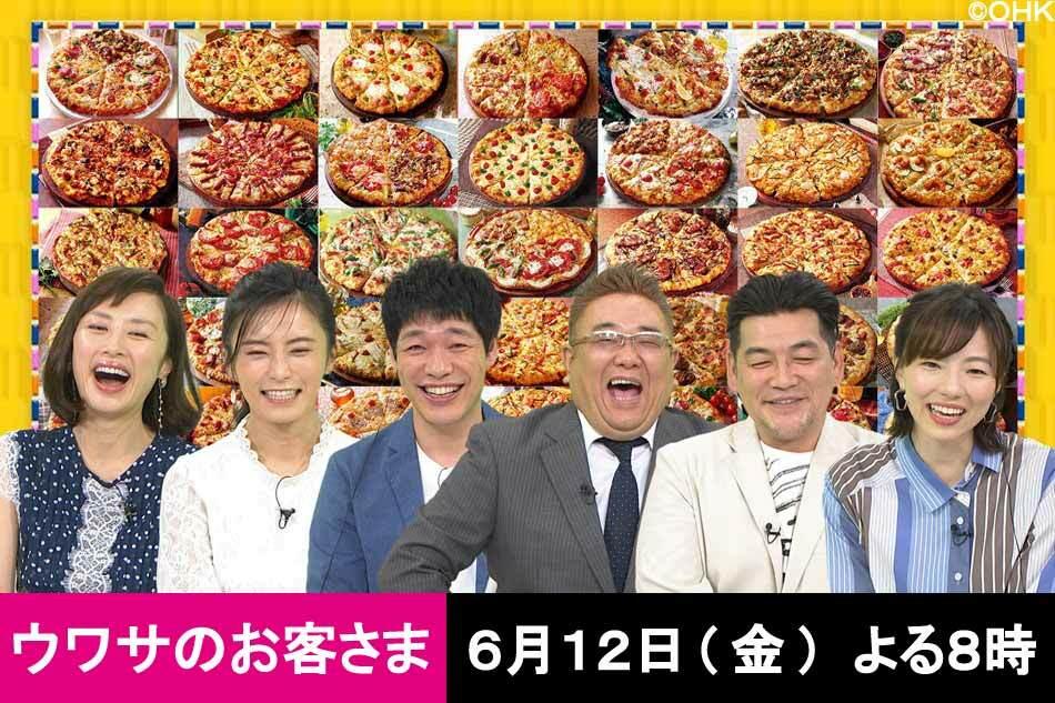 さま うわさ きゃく の お 【ウワサのお客さま】に【場所はヒルトン名古屋 人気高級中華料理店