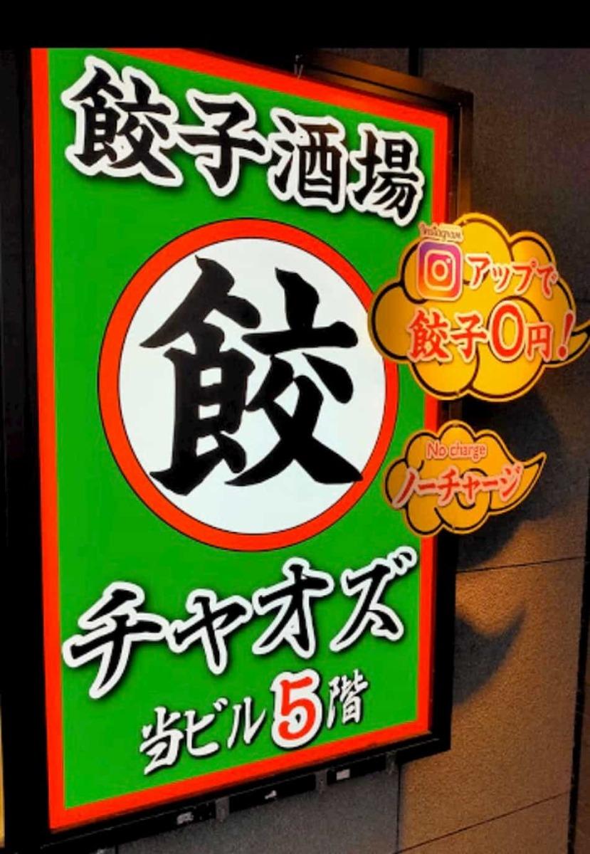 チャオズ 餃子 酒場 餃子酒場チャオズ 岡山本町店(地図/岡山市/居酒屋)