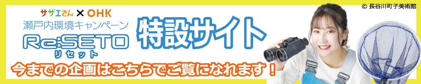 Re:SETO番組公式サイト