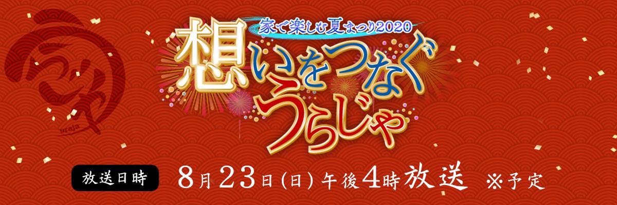 『幻のうらじゃ2020』放送日時 8月23日(日)午後4時放送(※予定)