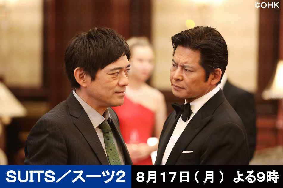 SUITS/スーツ2【新章スタート!SUITS in マカオ!】 #06