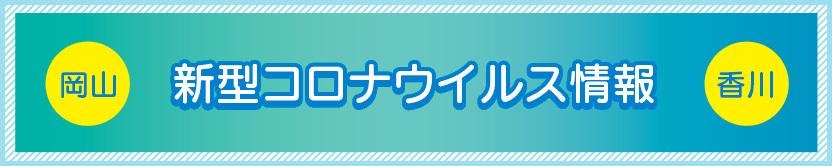 岡山・香川 新型コロナウイルス情報