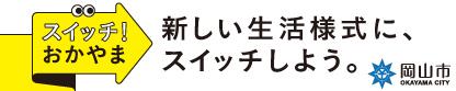 「スイッチ!岡山」新しい生活様式にスイッチしよう 岡山市