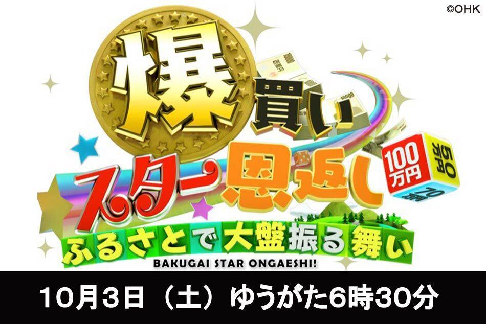 爆買い☆スター恩返し第3弾 【パート2】 動画 2020年10月3日 201003