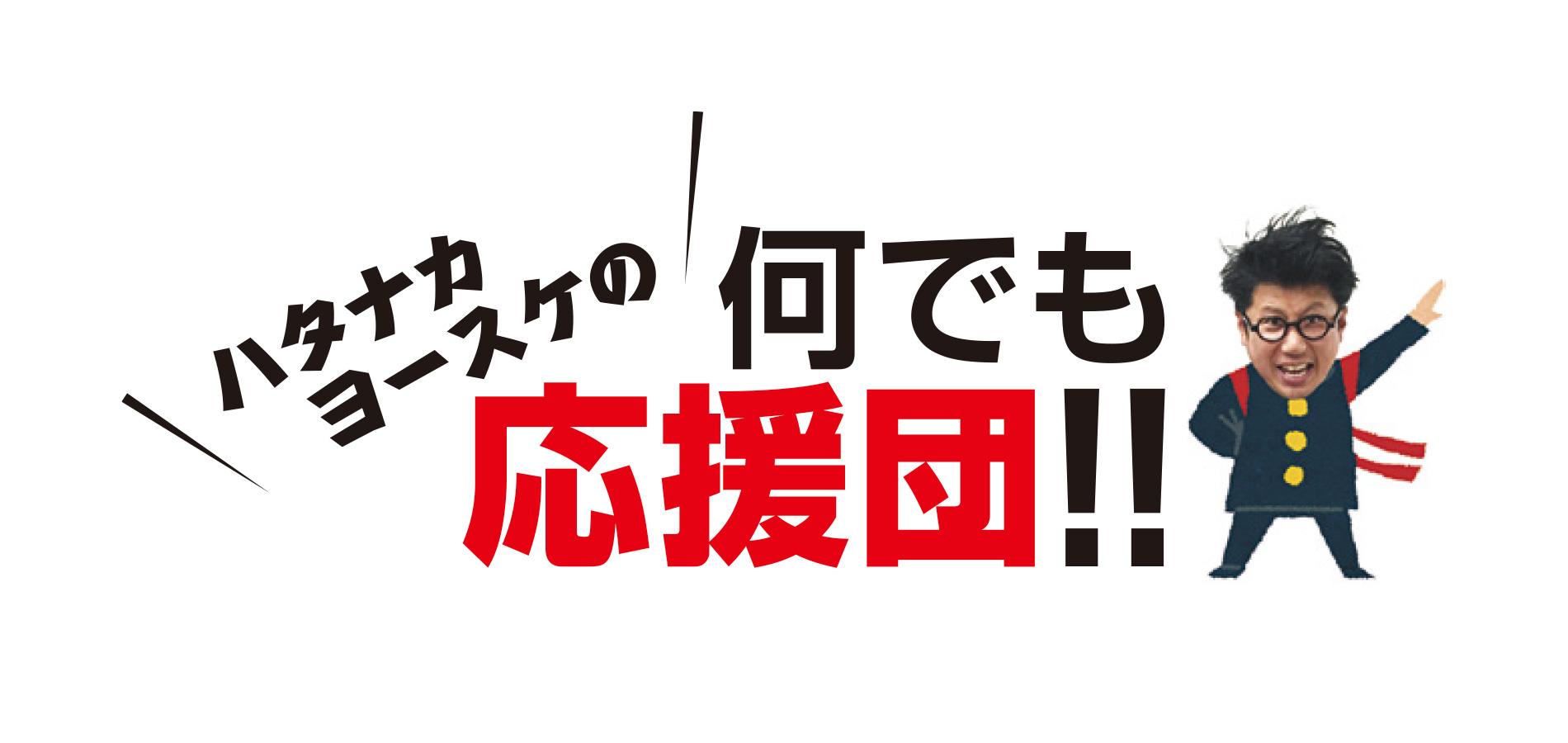 ハタナカヨースケの何でも応援団!! | OHK 岡山放送