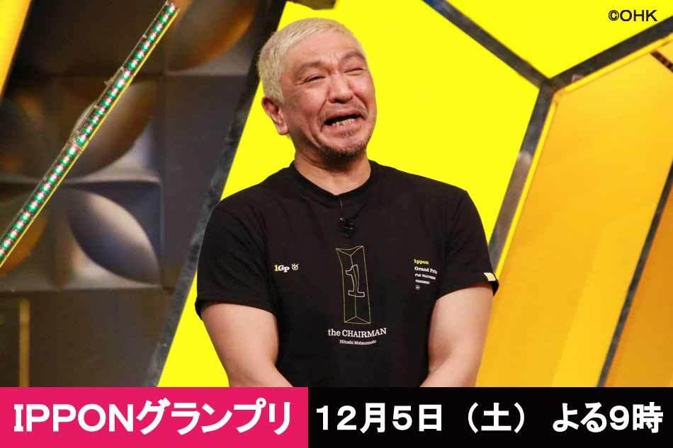 土曜プレミアム・IPPONグランプリ 動画 2020年12月5日 201205