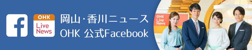 岡山・香川ニュースOHK公式Facebook