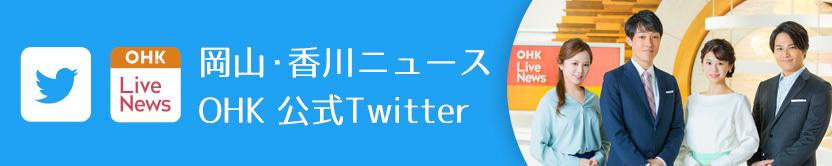 岡山・香川ニュースOHK公式Twitter