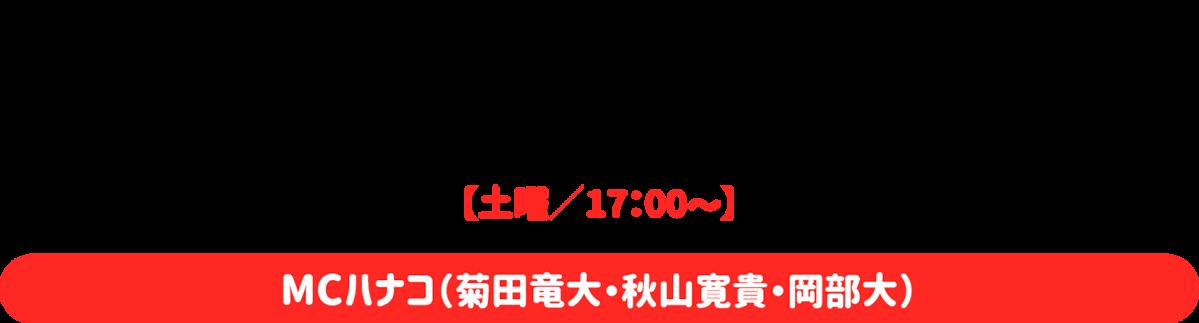 岡山・香川のおもしろレアスポットをお笑い第7世代で人気沸騰中のハナコがBuzzらせるちょっとエッジの効いた地元密着バラエティー!岡山&香川の魅力をBuzzって話題にし、世界中に発信していきます!【土曜/17:00〜】MCハナコ( 菊田竜大・秋山寛貴・岡部大)