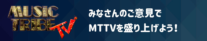 MUSIC TRIBE OFFICIAL WEB SITE